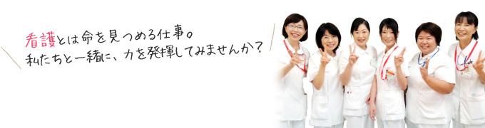 看護とは命を見つめる仕事。 私たちと一緒に、力を発揮してみませんか?