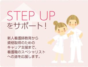 STEP UPをサポート!新人看護師教育から資格取得のためのキャリア支援まで、看護職のスペシャリストへの道を応援します。